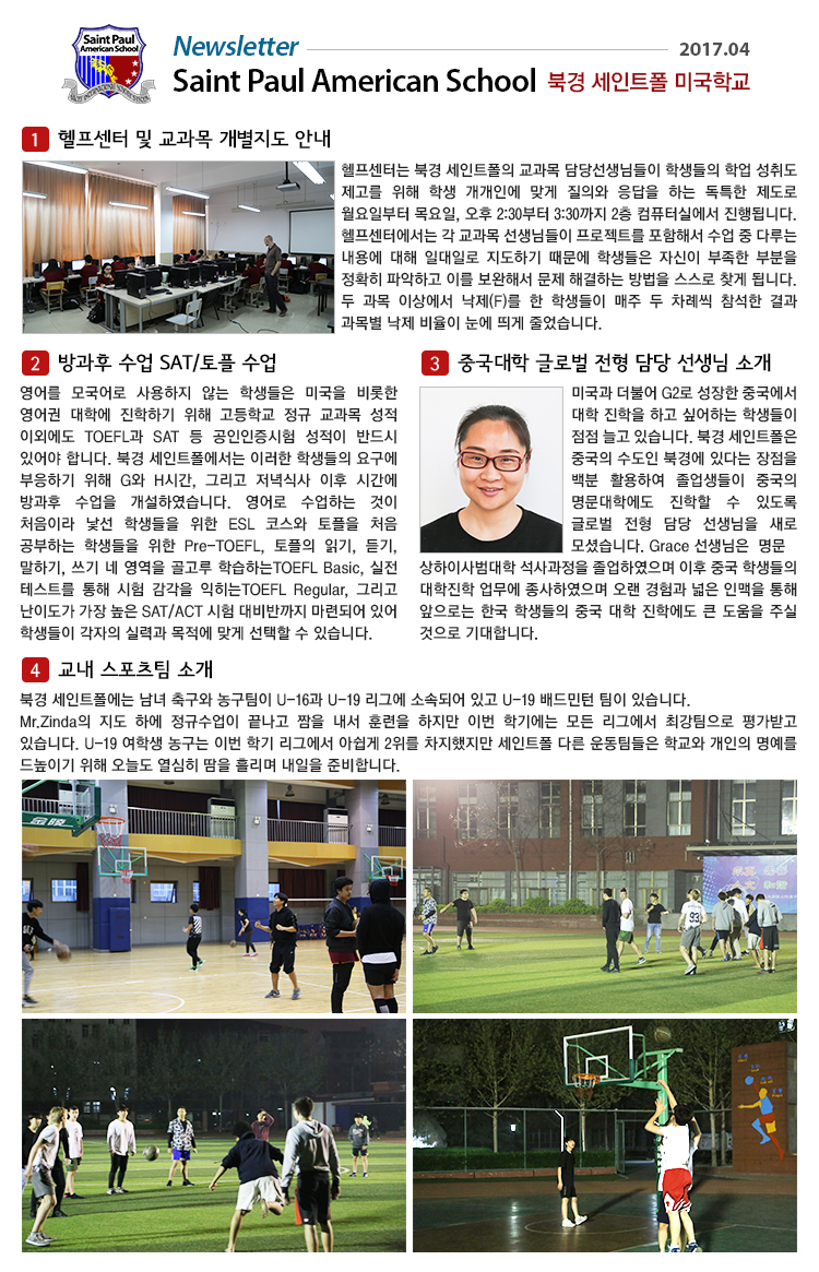 북경뉴스레터 4월 1호