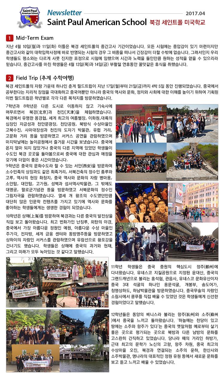 북경뉴스레터 4월 2호