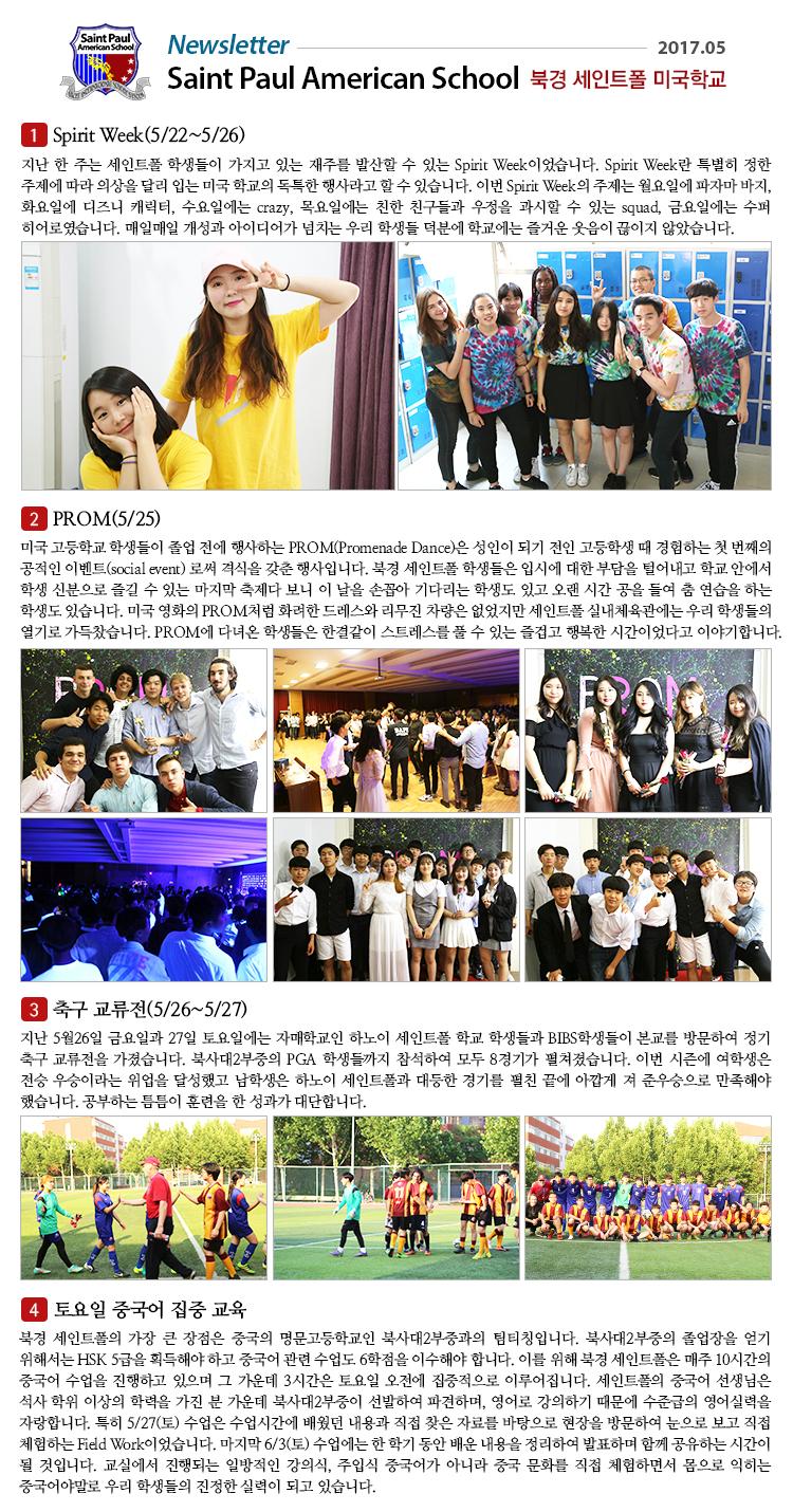 북경뉴스레터 5월 1호