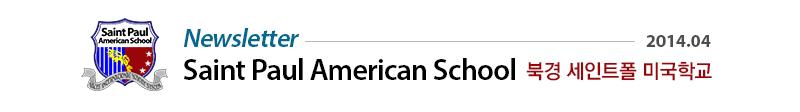 필리핀 세인트폴 미국학교 뉴스레터 2014년 4월호